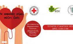Συνδιοργάνωση εθελοντικής αιμοδοσίας Φαρμακευτικού-Οδοντιατρικού Συλλόγου Κορινθίας με τον Ερυθρό Σταυρό